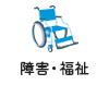 障害・福祉